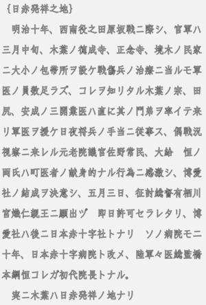 徳成寺石碑文